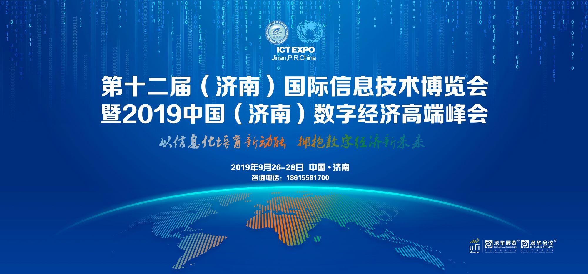 第十二届济南国际信息技