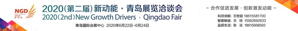 2020(第二届)新动能 青岛展览洽谈会